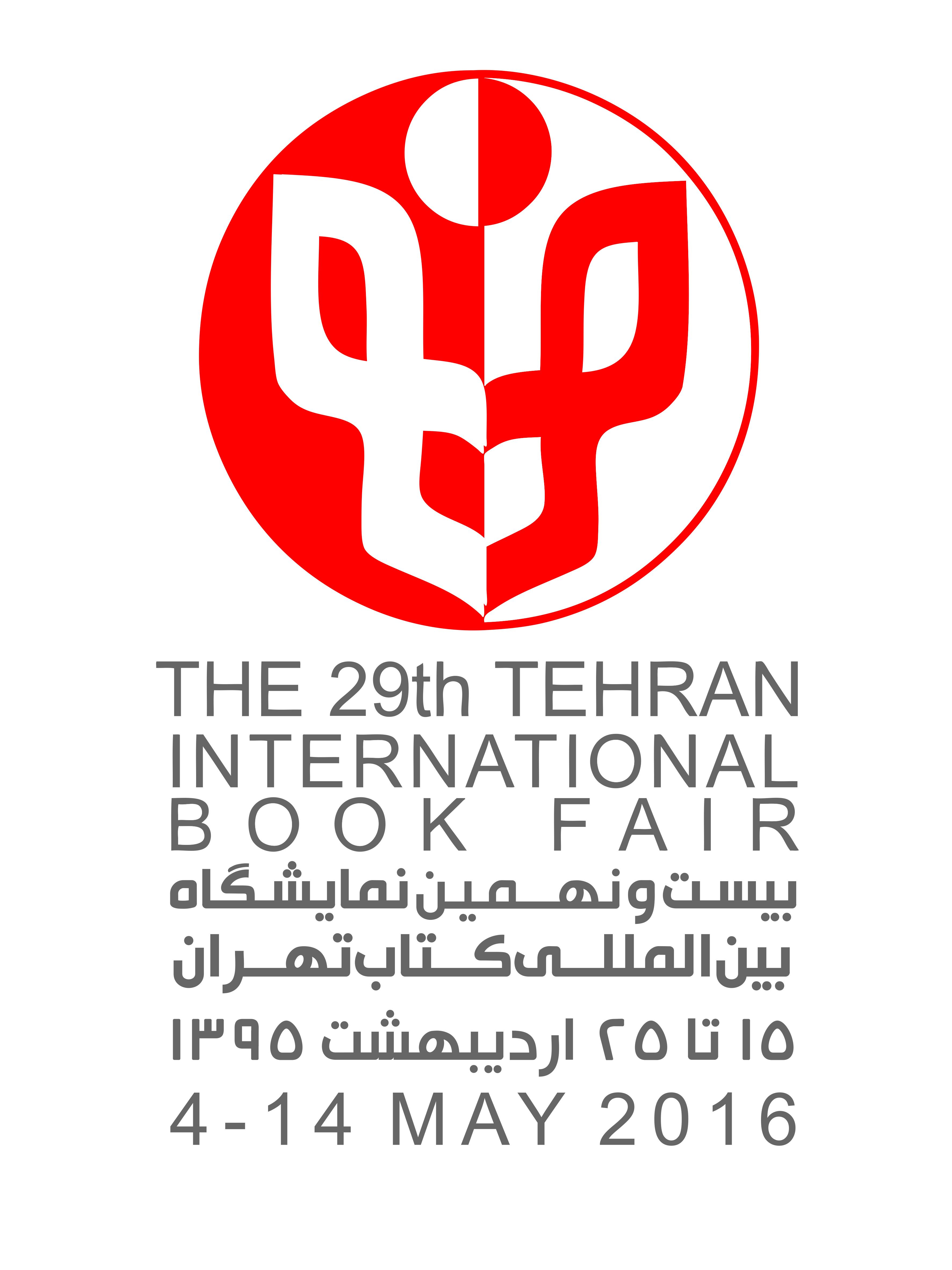 برگزاری نمایشگاه کتاب دانشگاه علوم انتظامی امین در  بیست و نهمین نمایشگاه بین المللی کتاب تهران