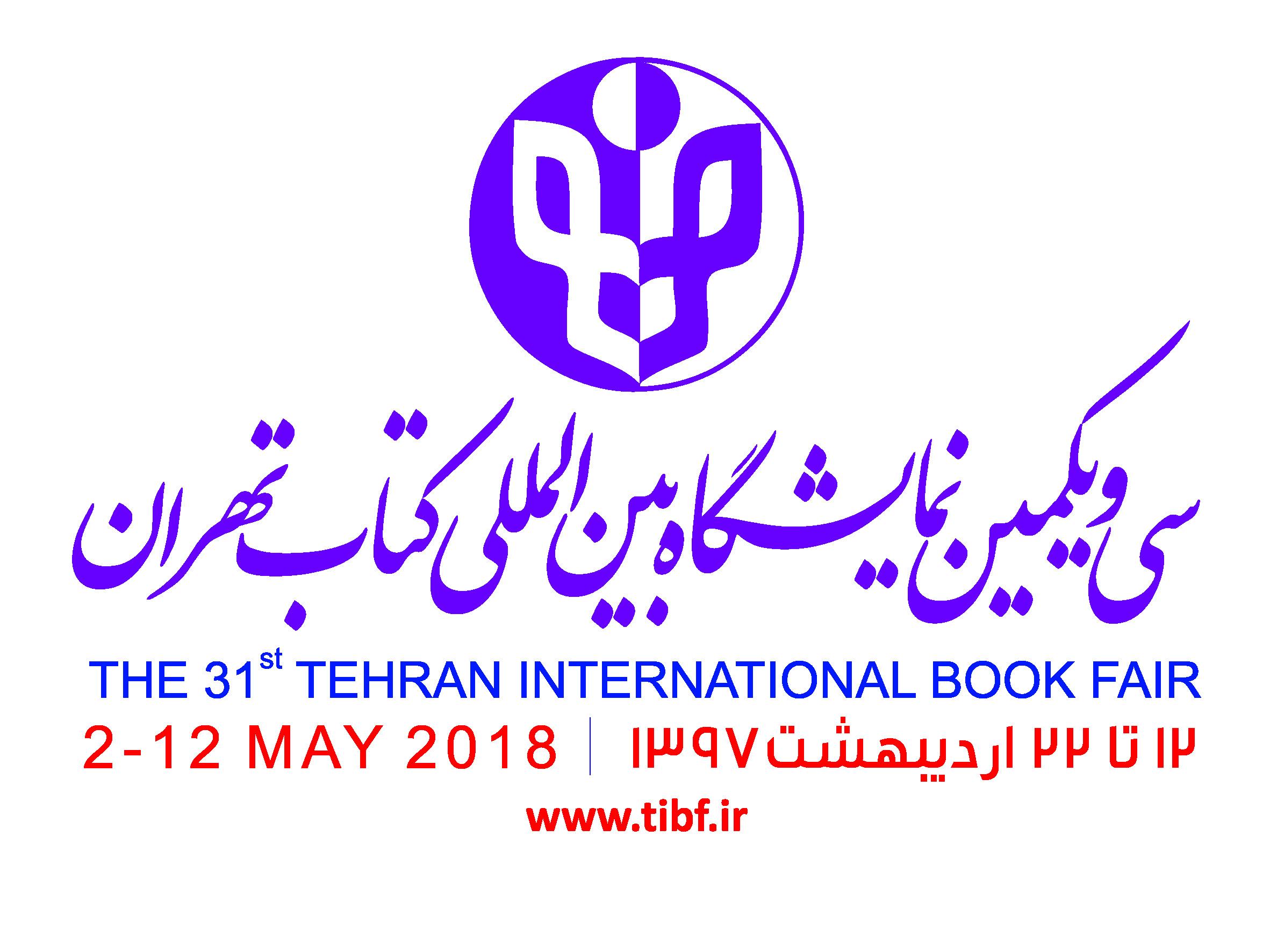 برگزاری نمایشگاه کتاب دانشگاه علوم انتظامی امین در سی و یکمین نمایشگاه بین المللی کتاب تهران